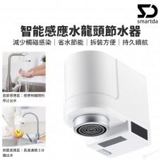 Smartda 自動感應節水器-原裝行貨