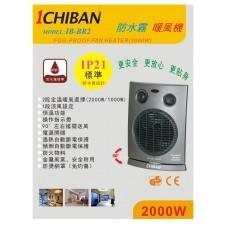 1CHIBAN IB-BR2 2000W 防水霧暖風機