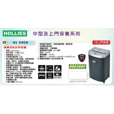 Hollies HL 440A 商業型粒狀碎紙機