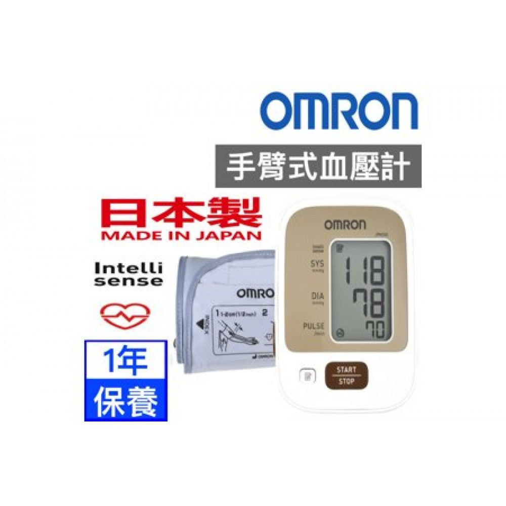 Omron JPN500 Upper Arm Blood Pressure Monitor