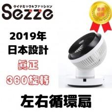 Sezze 360旋轉 左右搖控靜音 8吋循環風扇