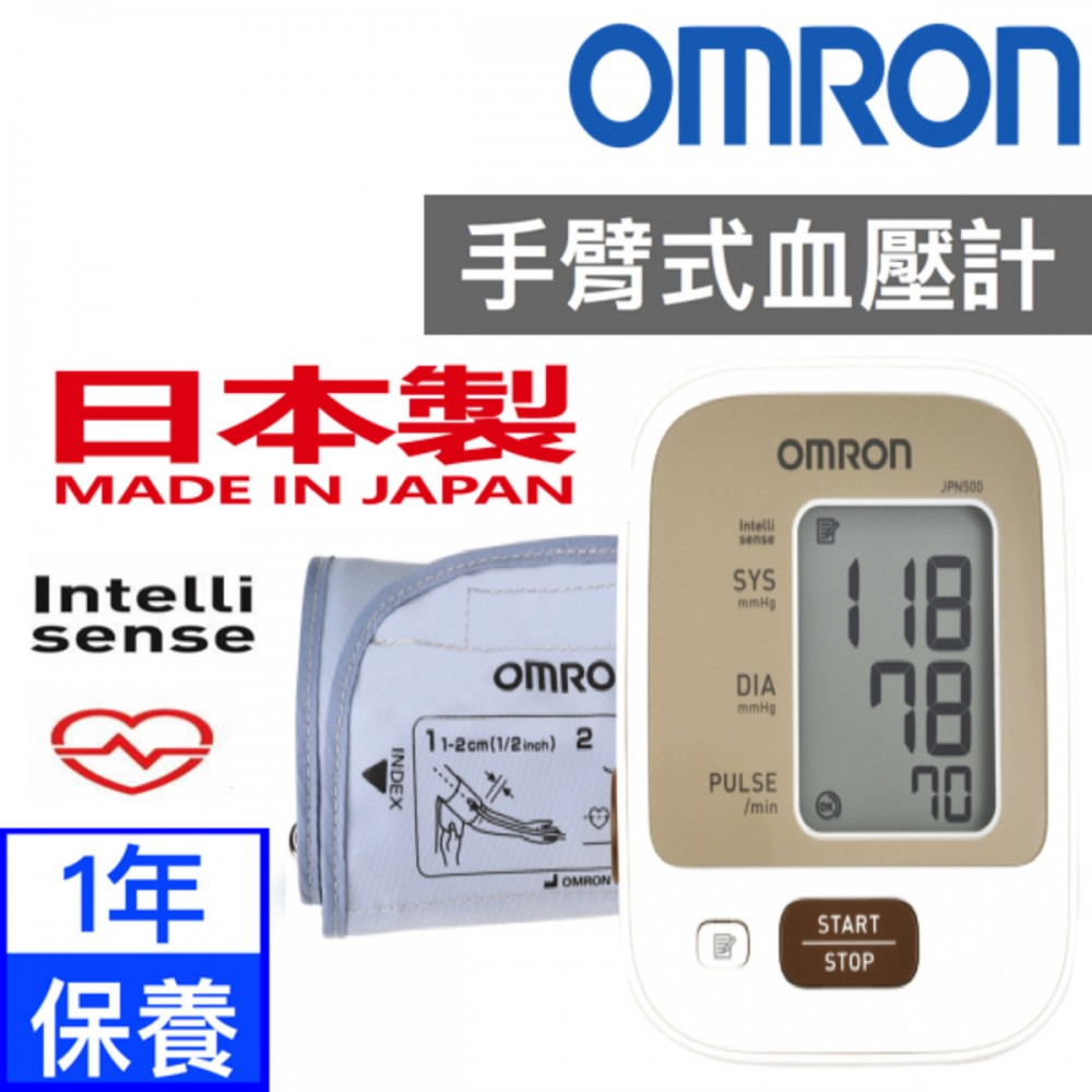 OMRON JPN500 手臂式血壓計