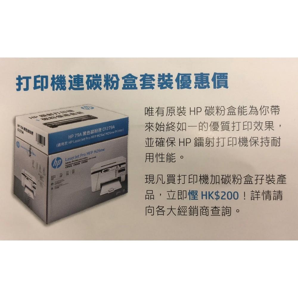 HP LaserJet Pro M12a連CF279A碳粉盒(特惠孖裝)